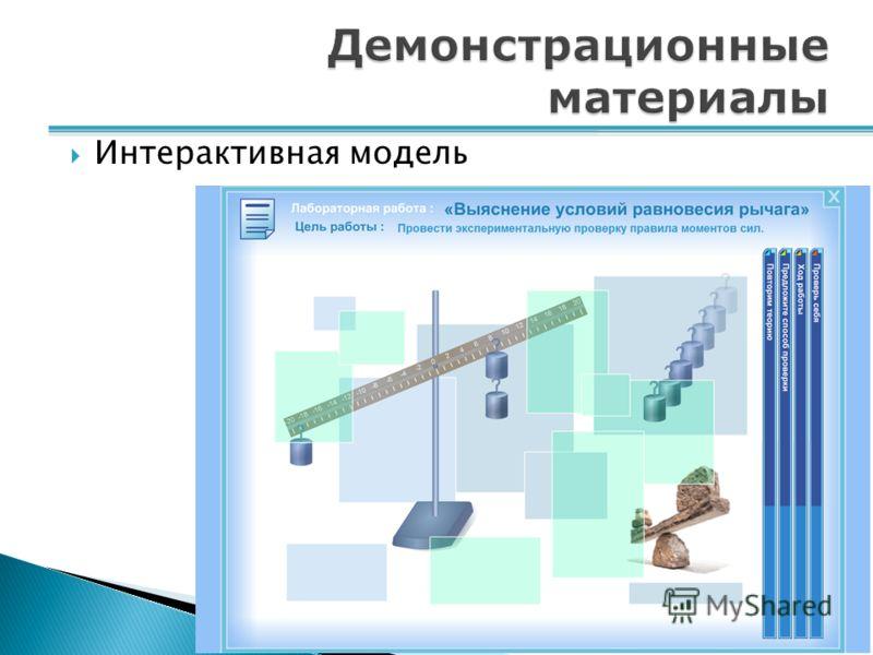 Интерактивная модель