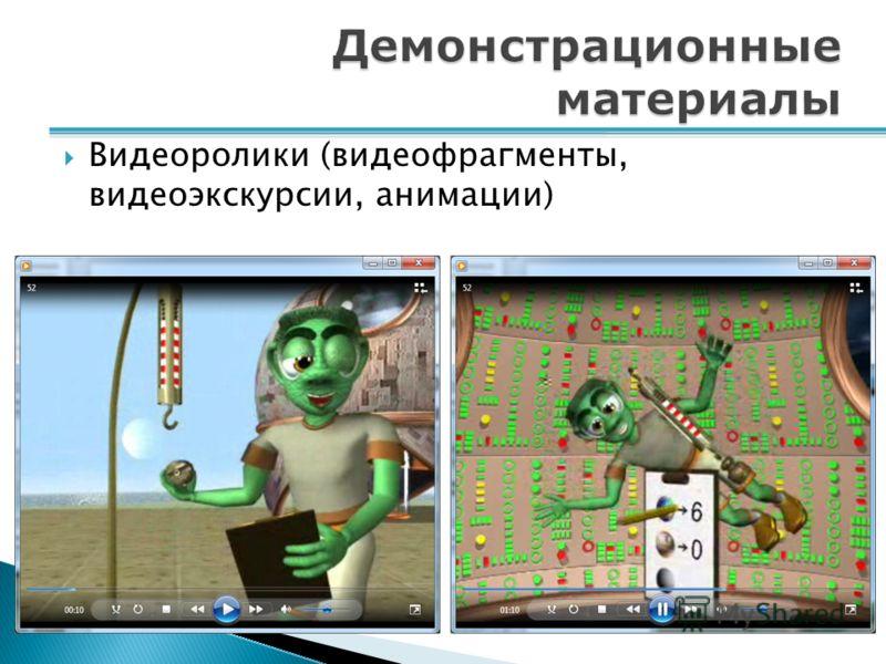 Видеоролики (видеофрагменты, видеоэкскурсии, анимации)