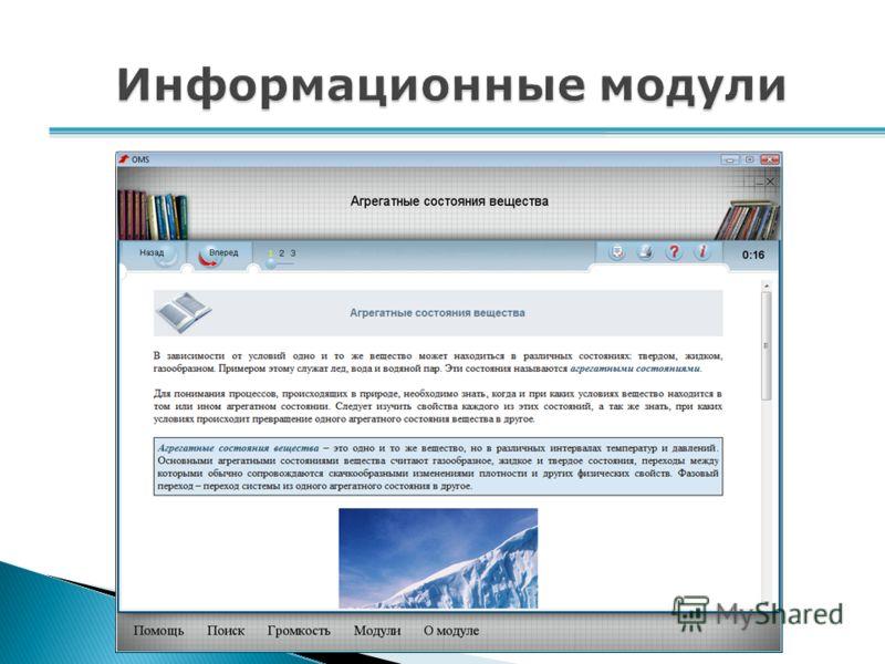 Информационные модули