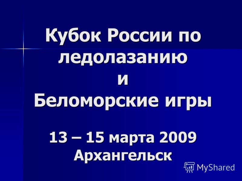 Кубок России по ледолазанию и Беломорские игры 13 – 15 марта 2009 Архангельск
