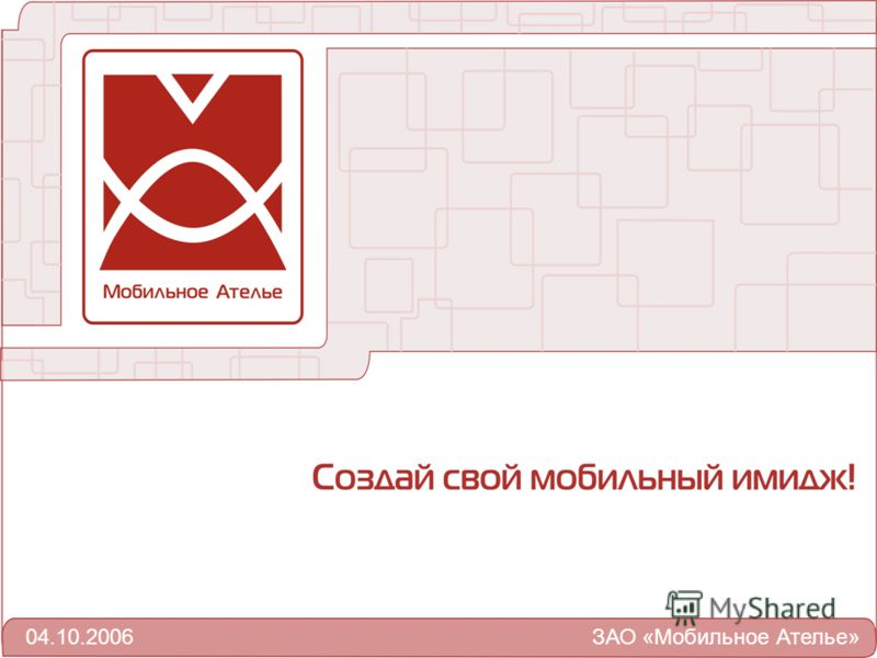04.10.2006 ЗАО «Мобильное Ателье»