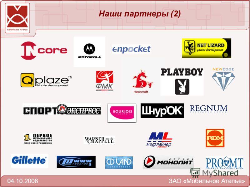Наши партнеры (2) 04.10.2006 ЗАО «Мобильное Ателье»