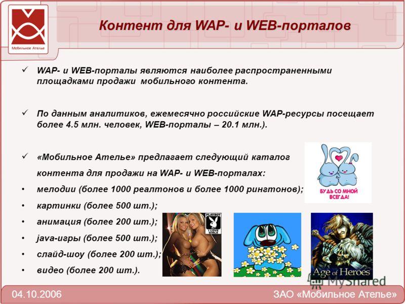 WAP- и WEB-порталы являются наиболее распространенными площадками продажи мобильного контента. По данным аналитиков, ежемесячно российские WAP-ресурсы посещает более 4.5 млн. человек, WEB-порталы – 20.1 млн.). «Мобильное Ателье» предлагает следующий