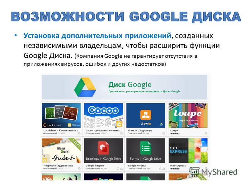 Установка дополнительных приложений, созданных независимыми владельцам, чтобы расширить функции Google Диска. (Компания Google не гарантирует отсутствия в приложениях вирусов, ошибок и других недостатков)