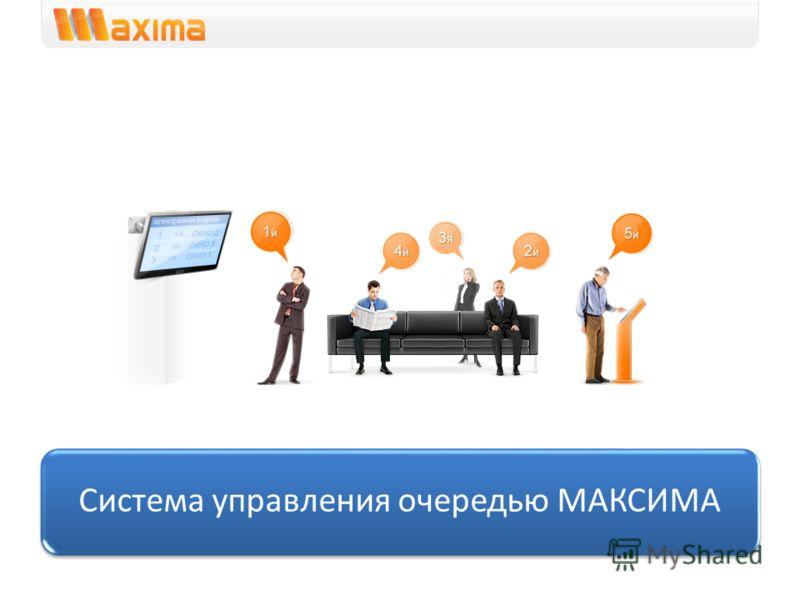 Система управления очередью МАКСИМА