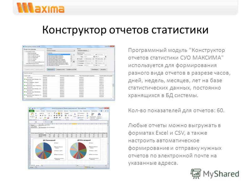 Конструктор отчетов статистики Программный модуль