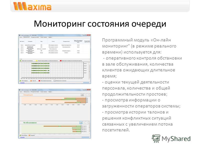 Мониторинг состояния очереди Программный модуль «Он-лайн мониторинг