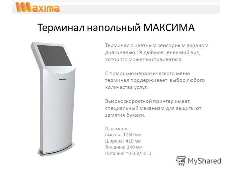 Терминал с цветным сенсорным экраном диагональю 19 дюймов,внешний вид которого может настраиваться. С помощью иерархического меню терминал поддерживает выбор любого количества услуг. Высокоскоростной принтер имеет специальный механизм для защиты от з