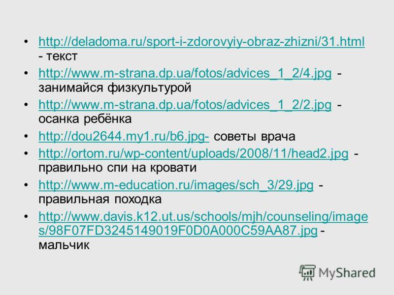 http://deladoma.ru/sport-i-zdorovyiy-obraz-zhizni/31.html - текстhttp://deladoma.ru/sport-i-zdorovyiy-obraz-zhizni/31.html http://www.m-strana.dp.ua/fotos/advices_1_2/4.jpg - занимайся физкультуройhttp://www.m-strana.dp.ua/fotos/advices_1_2/4.jpg htt