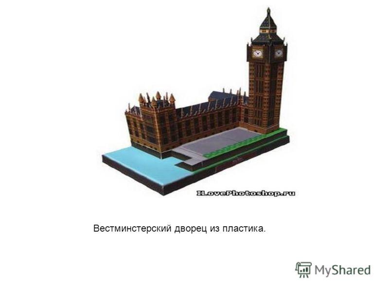 Вестминстерский дворец из пластика.