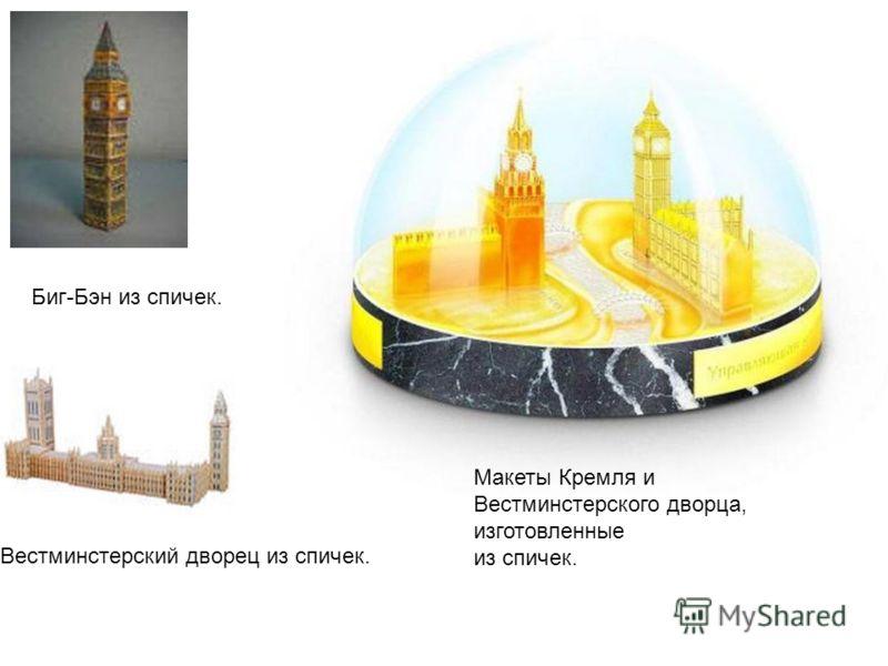 Макеты Кремля и Вестминстерского дворца, изготовленные из спичек. Биг-Бэн из спичек. Вестминстерский дворец из спичек.
