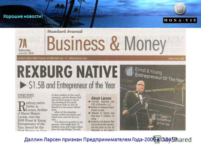 Хорошие новости! Даллин Ларсен признан Предпринимателем Года-2009 в США!!!