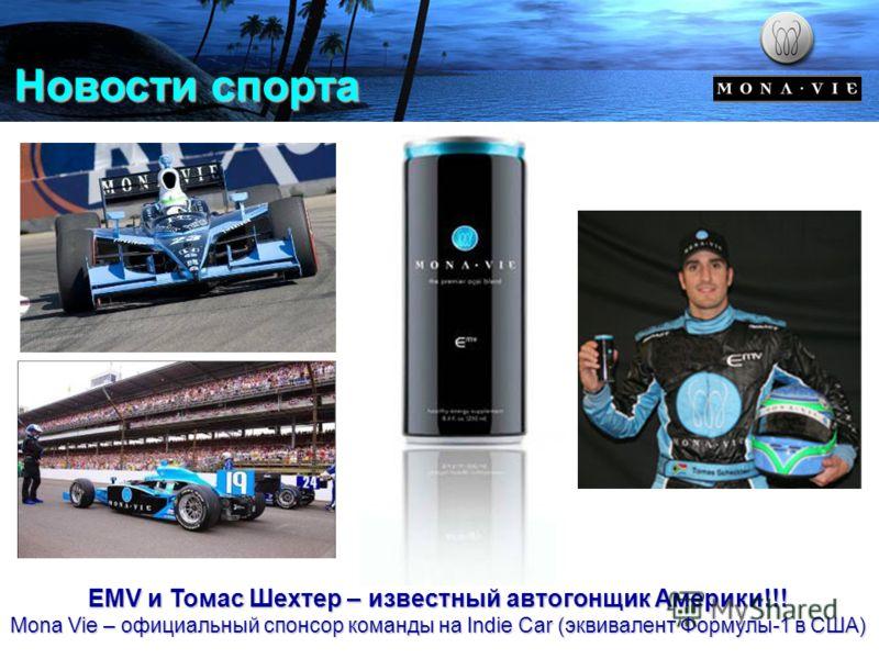 Новости спорта EMV и Томас Шехтер – известный автогонщик Америки!!! Mona Vie – официальный спонсор команды на Indie Car (эквивалент Формулы-1 в США)