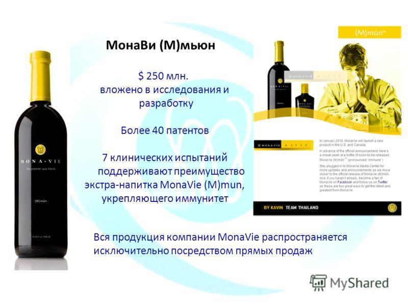 МонаВи (M)мьюн $ 250 млн. вложено в исследования и разработку Более 40 патентов 7 клинических испытаний поддерживают преимущество экстра-напитка MonaVie (M)mun, укрепляющего иммунитет Вся продукция компании MonaVie распространяется исключительно поср