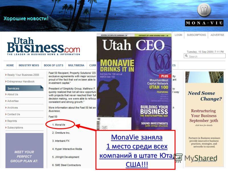 Хорошие новости! MonaVie заняла 1 место среди всех компаний в штате Юта, США!!!