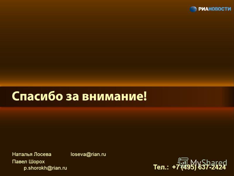 Наталья Лосеваloseva@rian.ru Павел Шорох p.shorokh@rian.ru Тел.: +7 (495) 637-2424