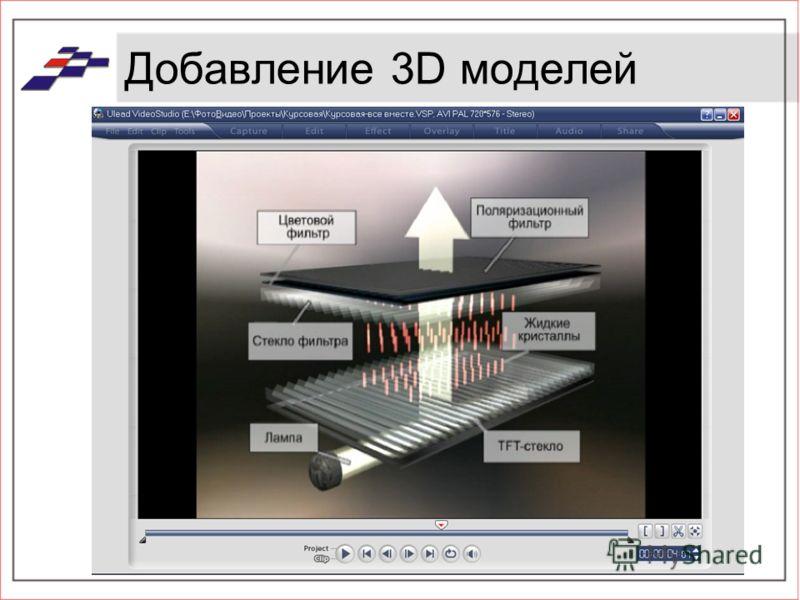 Добавление 3D моделей
