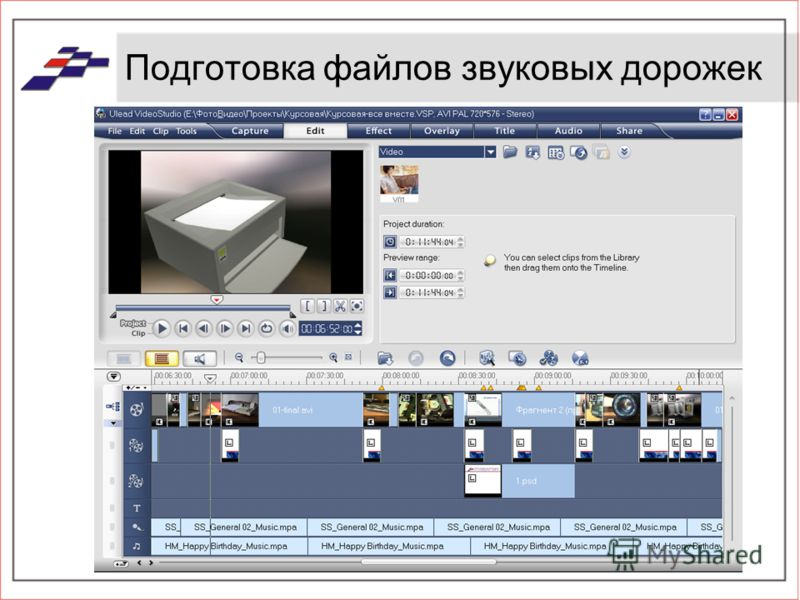 Подготовка файлов звуковых дорожек