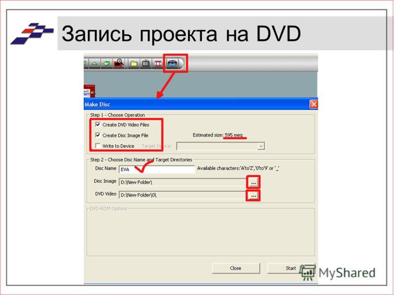 Запись проекта на DVD