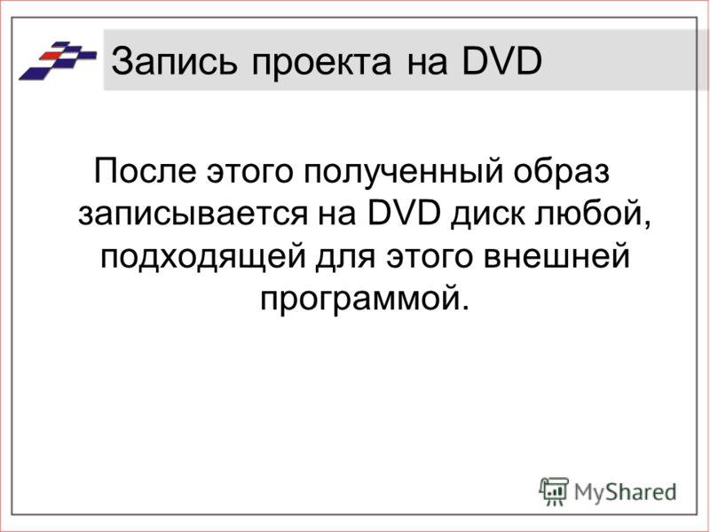 После этого полученный образ записывается на DVD диск любой, подходящей для этого внешней программой.
