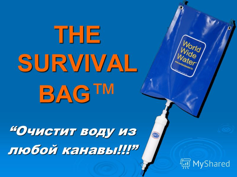 THE SURVIVAL BAG THE SURVIVAL BAG Очистит воду изОчистит воду из любой канавы!!!