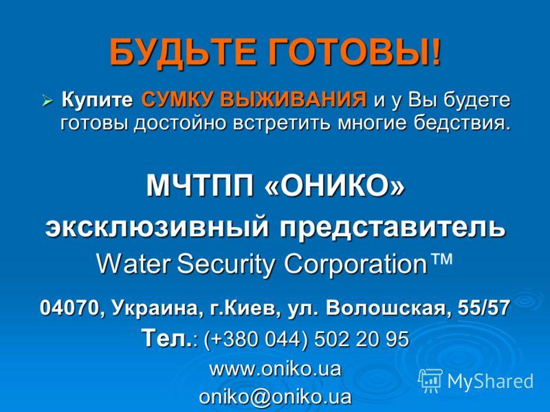БУДЬТЕ ГОТОВЫ! Купите СУМКУ ВЫЖИВАНИЯ и у Вы будете готовы достойно встретить многие бедствия. Купите СУМКУ ВЫЖИВАНИЯ и у Вы будете готовы достойно встретить многие бедствия. МЧТПП «ОНИКО» эксклюзивный представитель Water Security Corporation 04070,