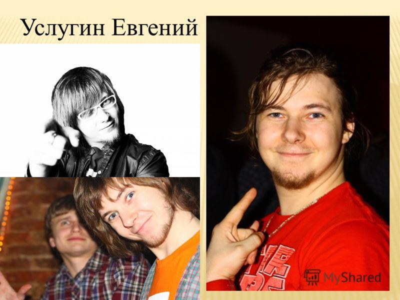 Услугин Евгений