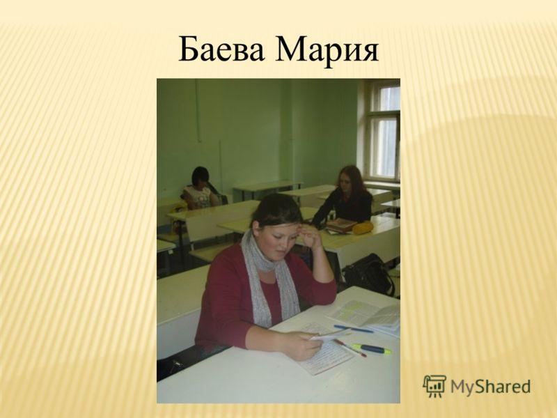 Баева Мария