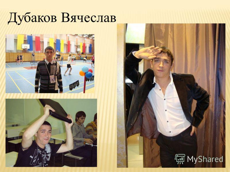 Дубаков Вячеслав