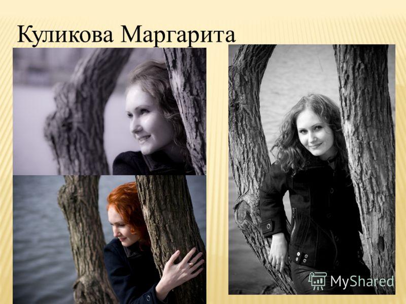 Куликова Маргарита