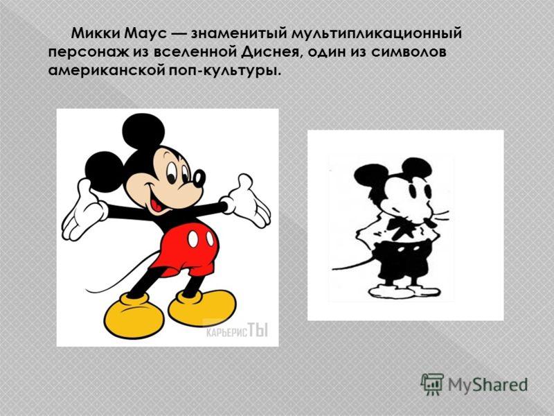 Микки Маус знаменитый мультипликационный персонаж из вселенной Диснея, один из символов американской поп-культуры.