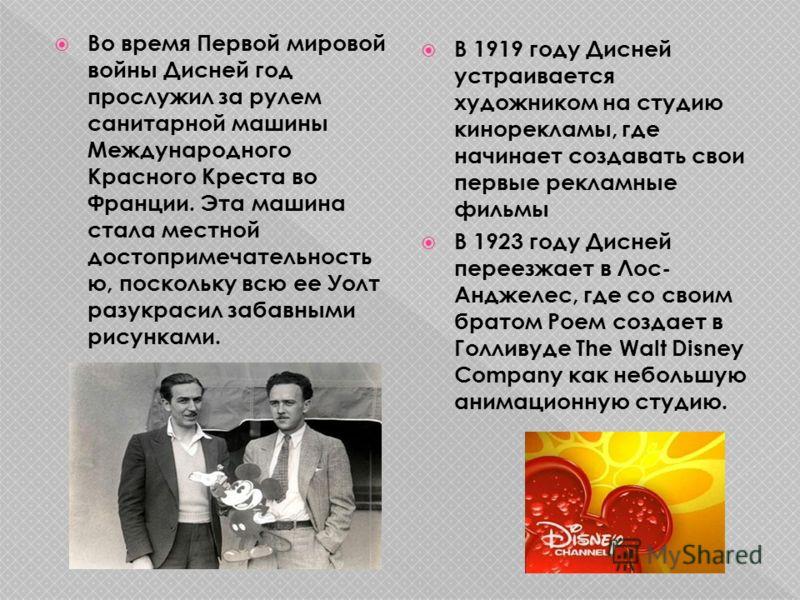 В 1919 году Дисней устраивается художником на студию кинорекламы, где начинает создавать свои первые рекламные фильмы В 1923 году Дисней переезжает в Лос- Анджелес, где со своим братом Роем создает в Голливуде The Walt Disney Company как небольшую ан