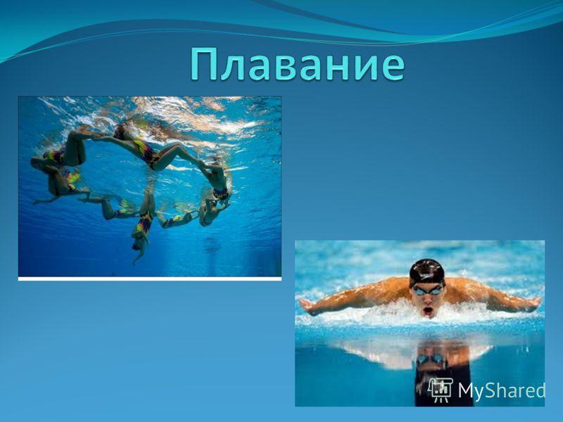 плавание реферат по физкультуре кратко