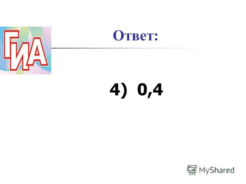 Ответ: 4) 0,4