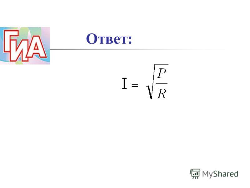 Ответ: I =