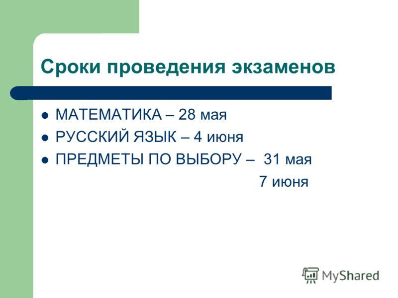Сроки проведения экзаменов МАТЕМАТИКА – 28 мая РУССКИЙ ЯЗЫК – 4 июня ПРЕДМЕТЫ ПО ВЫБОРУ – 31 мая 7 июня