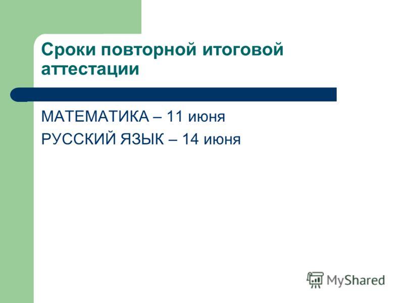 Сроки повторной итоговой аттестации МАТЕМАТИКА – 11 июня РУССКИЙ ЯЗЫК – 14 июня