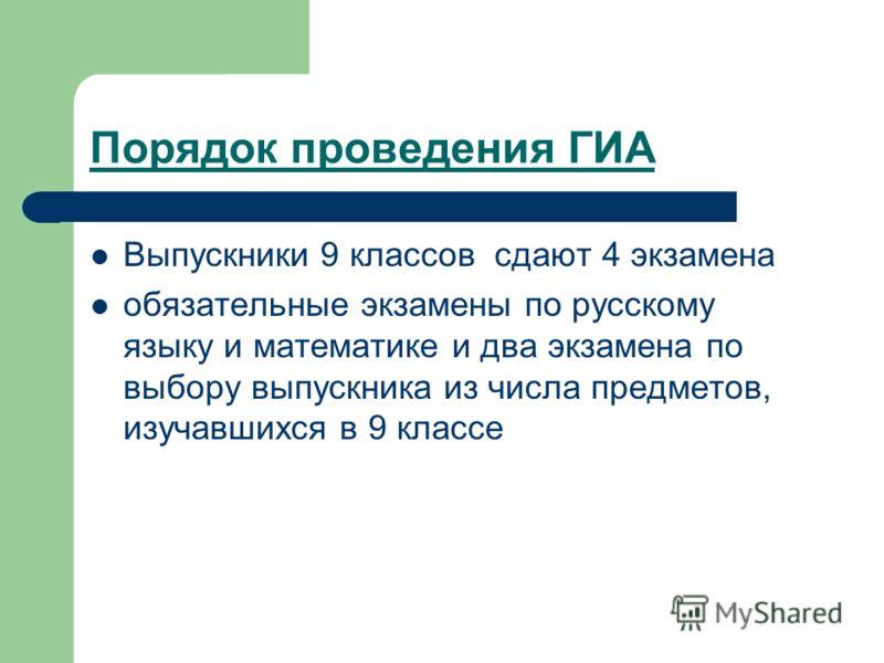 Порядок проведения ГИА Выпускники 9 классов сдают 4 экзамена обязательные экзамены по русскому языку и математике и два экзамена по выбору выпускника из числа предметов, изучавшихся в 9 классе