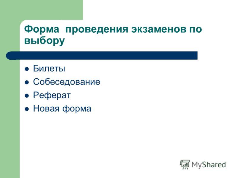 Форма проведения экзаменов по выбору Билеты Собеседование Реферат Новая форма