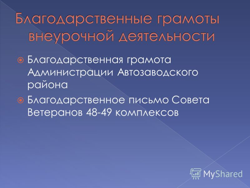 Благодарственная грамота Администрации Автозаводского района Благодарственное письмо Совета Ветеранов 48-49 комплексов