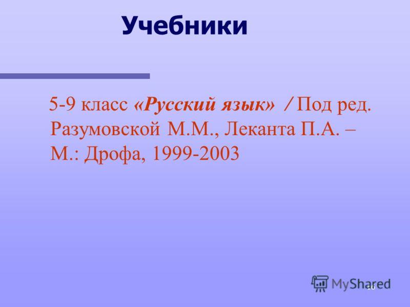 16 Учебники 5-9 класс «Русский язык» / Под ред. Разумовской М.М., Леканта П.А. – М.: Дрофа, 1999-2003