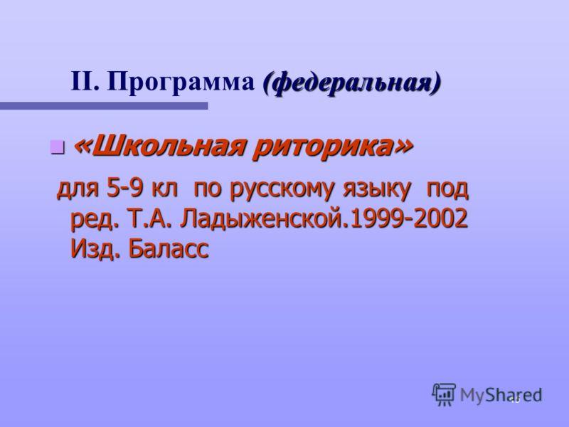 Гдз по русскому языку 7 Класса М Т Баранов 2013 Года