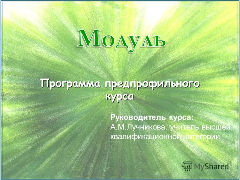 Программа предпрофильного курса Руководитель курса: А.М.Лучникова, учитель высшей квалификационной категории