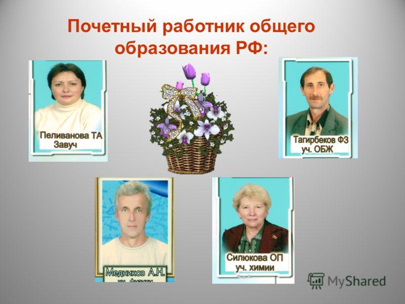 Почетный работник общего образования РФ: