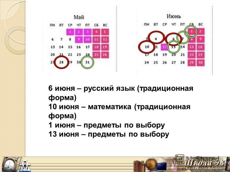 6 июня – русский язык (традиционная форма) 10 июня – математика (традиционная форма) 1 июня – предметы по выбору 13 июня – предметы по выбору