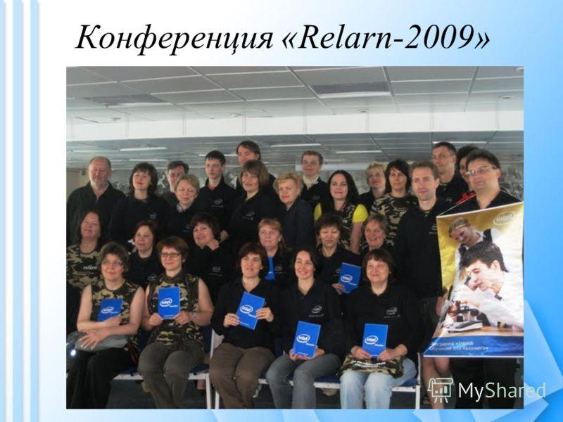 Конференция «Relarn-2009»