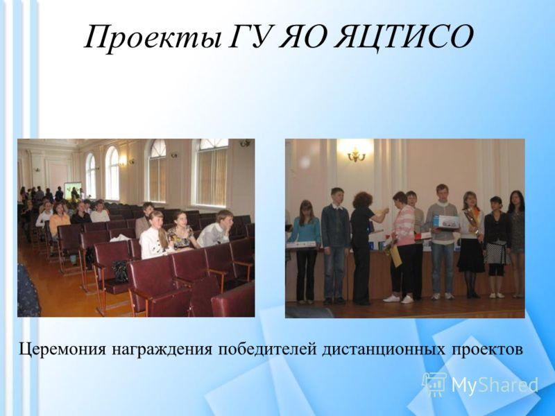 Церемония награждения победителей дистанционных проектов