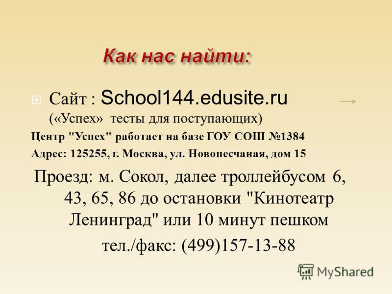 Как нас найти: Сайт : School144.edusite.ru («Успех» тесты для поступающих) Центр