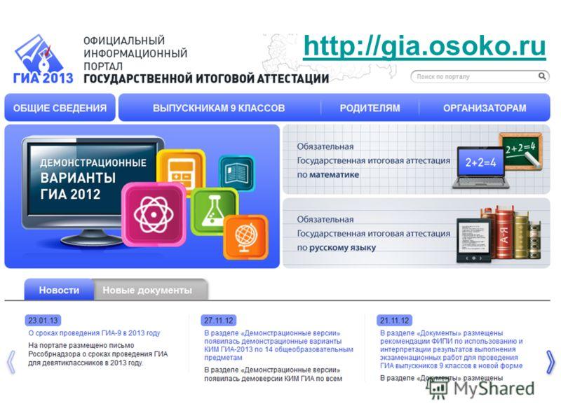 http://gia.osoko.ru