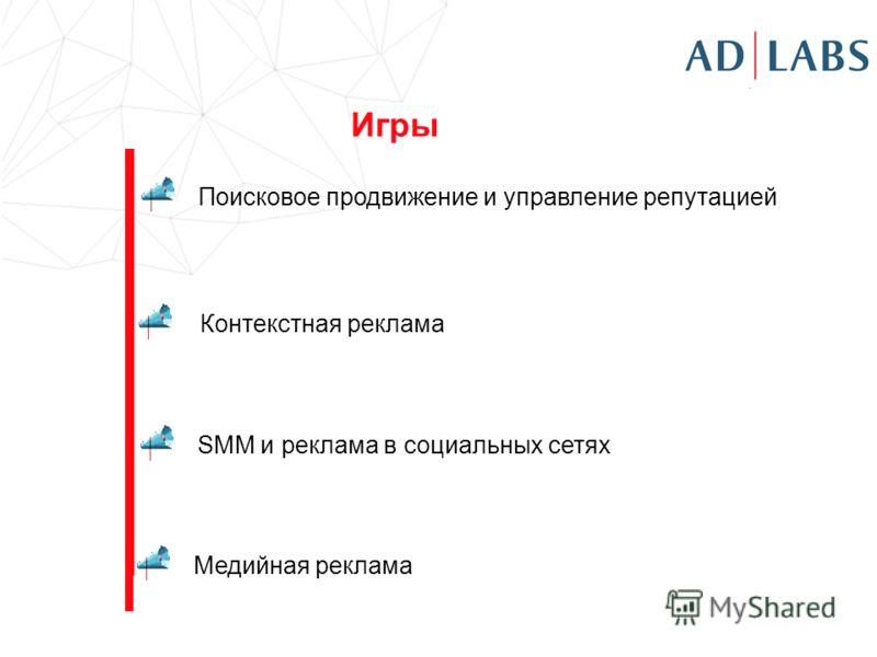 Игры Поисковое продвижение и управление репутацией Контекстная реклама Медийная реклама SMM и реклама в социальных сетях